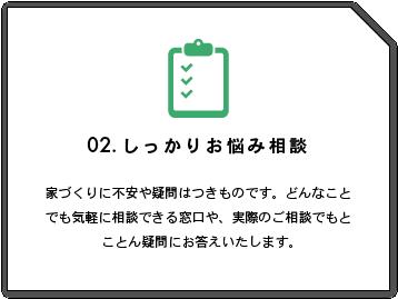 02.しっかりお悩み相談