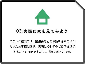 03.実際に家を見てみよう