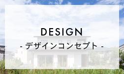 DESIGN デザインコンセプト