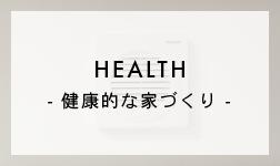 HEALTH 健康的な家づくり