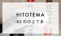 HITOTEMA 62のひとてま