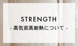 STRENGTH 高気密高断熱について