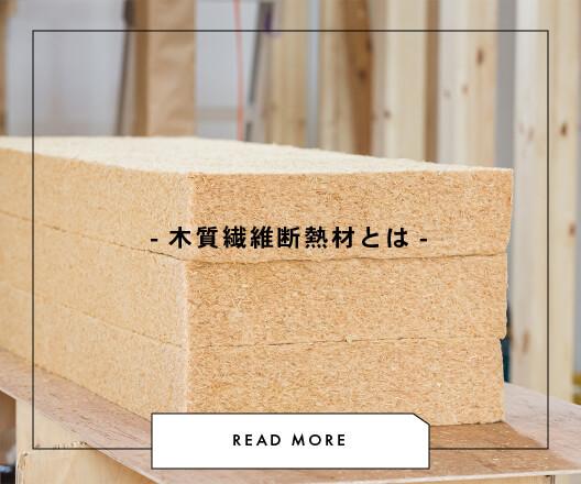 木質繊維断熱材とは READ MORE
